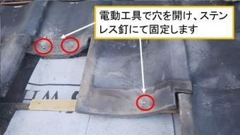 呉市アパート雨漏り葺き直し工事ステンレス釘留め