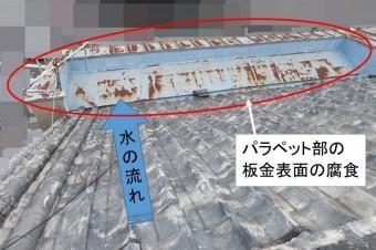 呉市屋根葺き替え現地調査屋根上パラペット