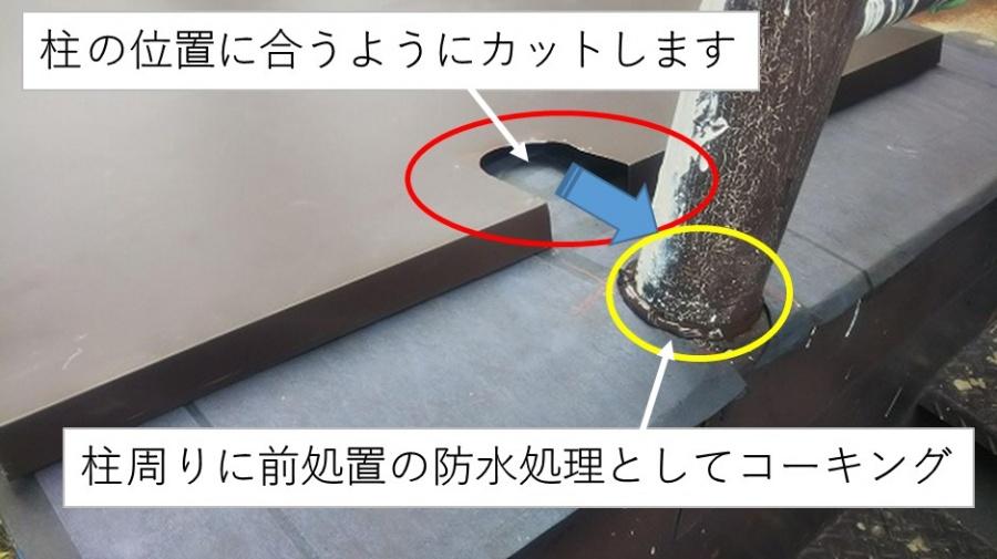 屋根修繕カバー工事
