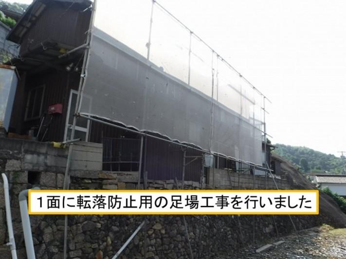 呉市大波スレートカバー工事足場工事