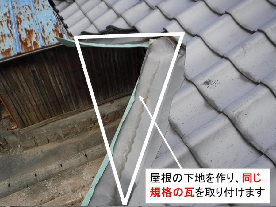 呉市瓦屋根樋工事現地調査