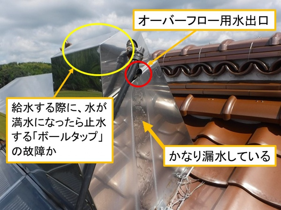 東広島市瓦修理調査太陽熱温水器漏水