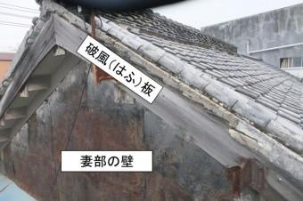 呉市屋根葺き替え現地調査屋根上妻部