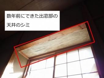 出窓部天井シミ
