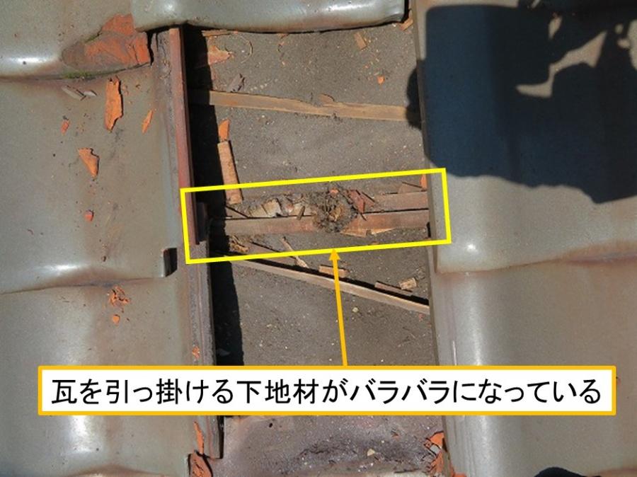 熊野町雨漏り調査凍害桟木バラバラ