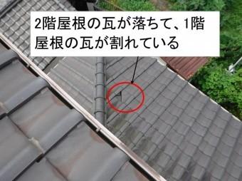 下屋根の瓦破損