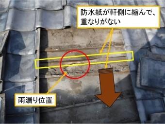 呉市雨漏り調査ルーフィング劣化