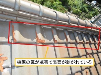 熊野町雨漏り調査凍害棟際