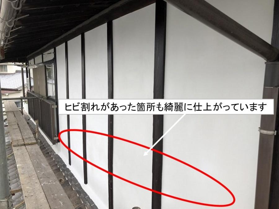呉市外壁リフォームしっくい工事