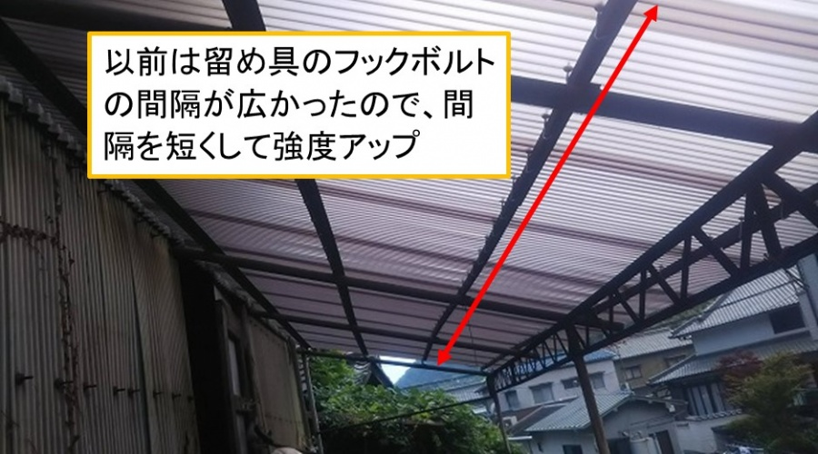 広島市西区ポリカ波板フックボルト間隔狭い