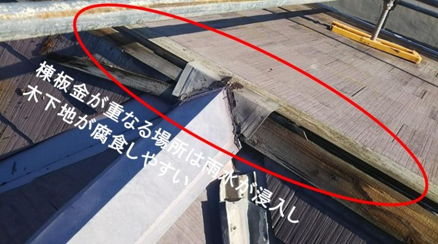 呉市カバー工事棟板金撤去