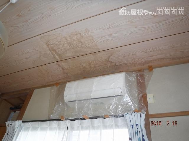 室内雨漏り