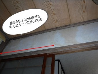 室内雨漏り写真