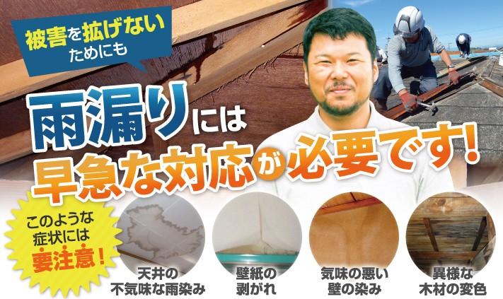 雨漏りの点検・補修は街の屋根やさん広島呉店にお任せ下さい