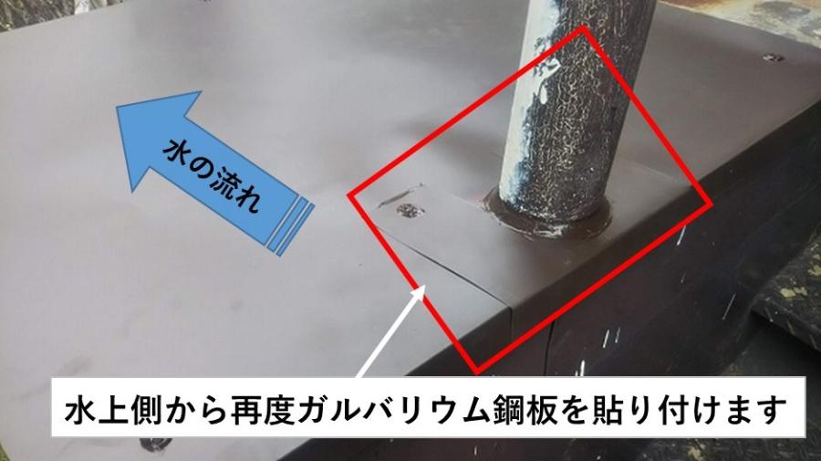 屋根修繕カバー工事柱周り