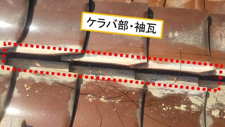 呉市雨漏り修理丸瓦留め用銅線取り付け