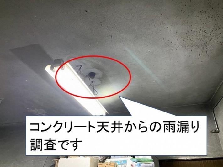 コンクリート天井雨漏り調査