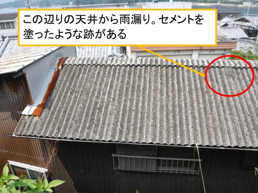呉市大波スレート雨漏り調査