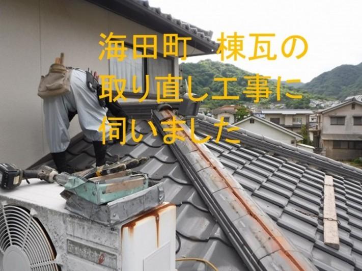 海田町棟瓦取り直し工事