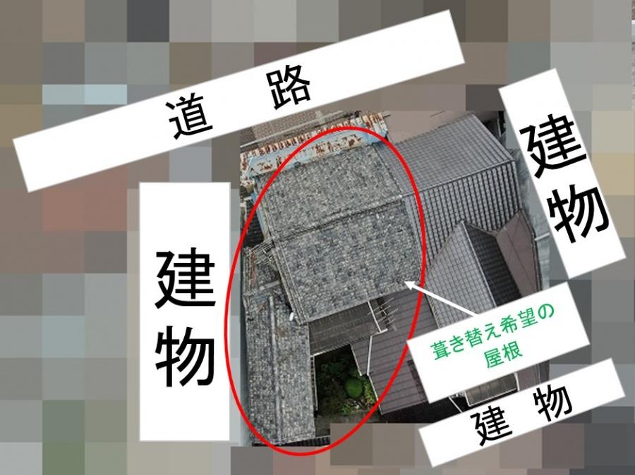 呉市屋根葺き替え現地調査