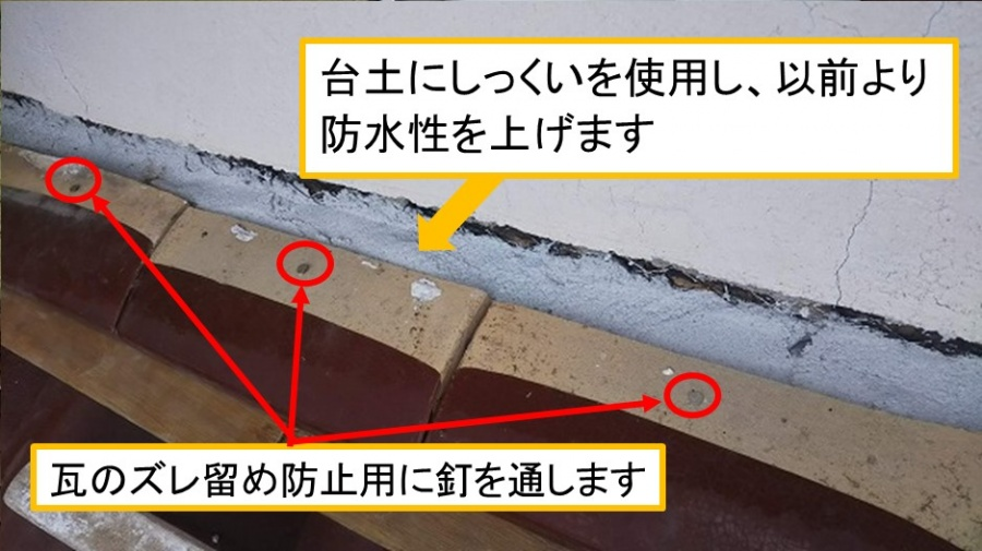 東広島市屋根リフォーム工事しっくい工事