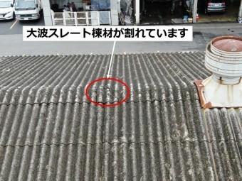 呉市工場大波スレート屋根調査大波スレート棟割れ