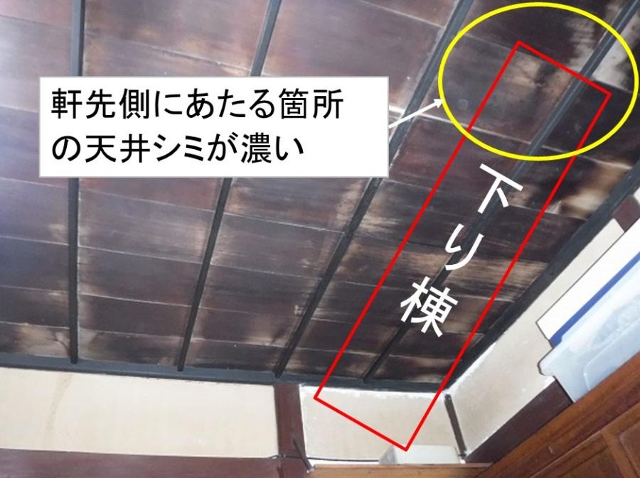 雨漏り天井シミ