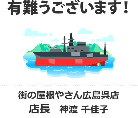 広島名物 戦艦大和