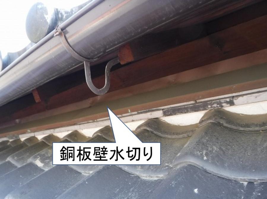 銅板壁水切り