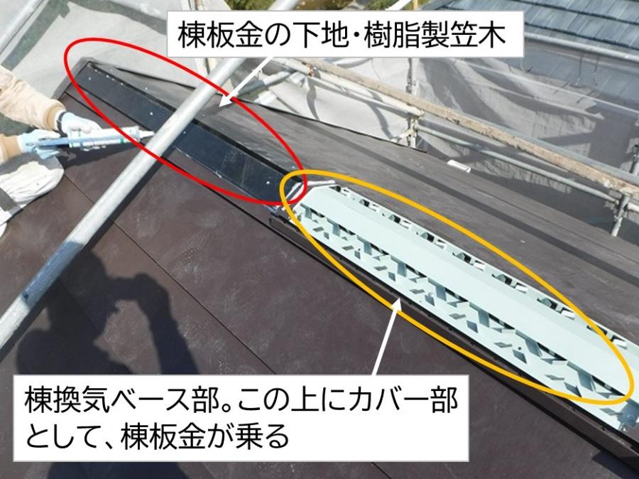 呉市カバー工事カバー工法