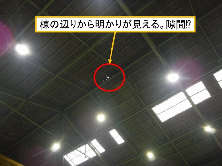 呉市工場倉庫雨錘調査天井隙間