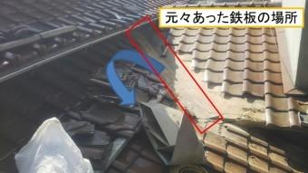 呉市雨漏り工事谷板撤去