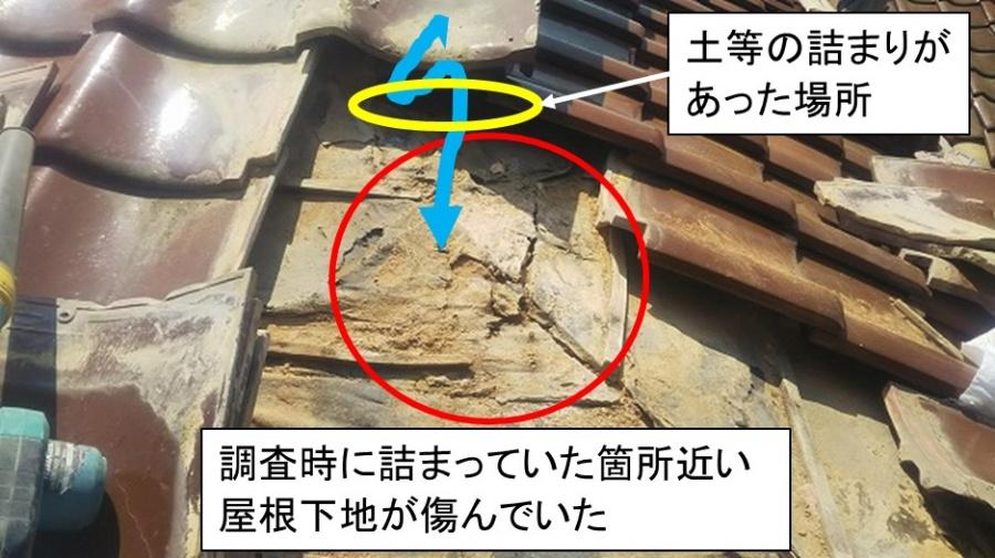 呉市雨漏り修理工事屋根下地傷み