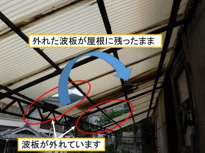 広島市西区波板飛散調査