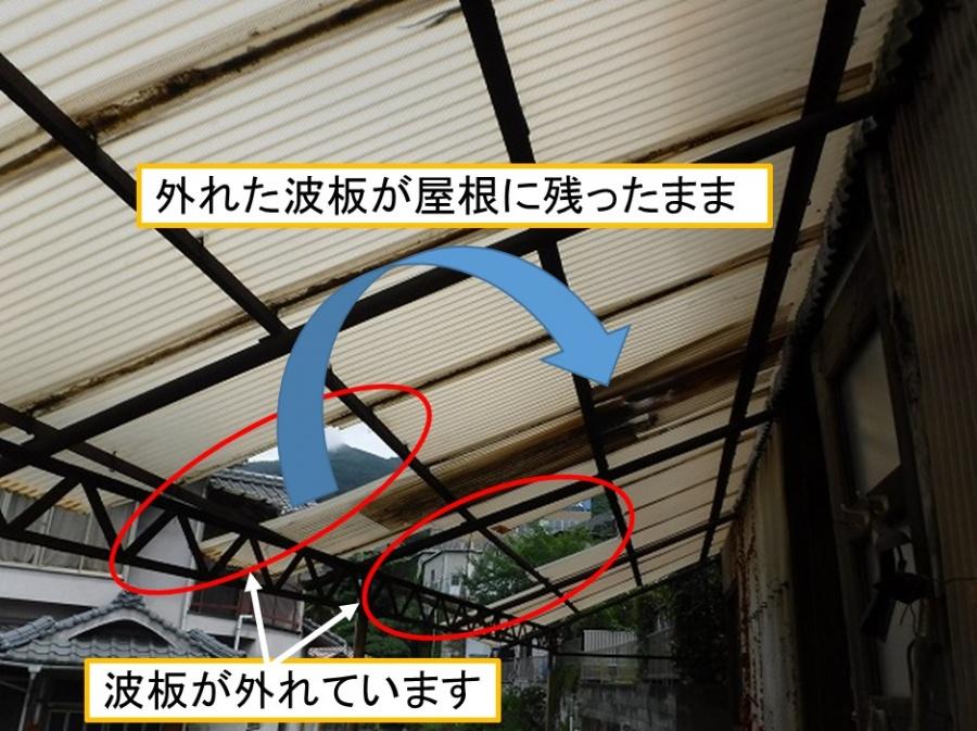 広島市西区 工場の波板が劣化。ポリカ波板貼り換え工事で明るい屋根に。