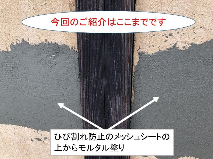 呉市外壁リフォームしっくい下地処理