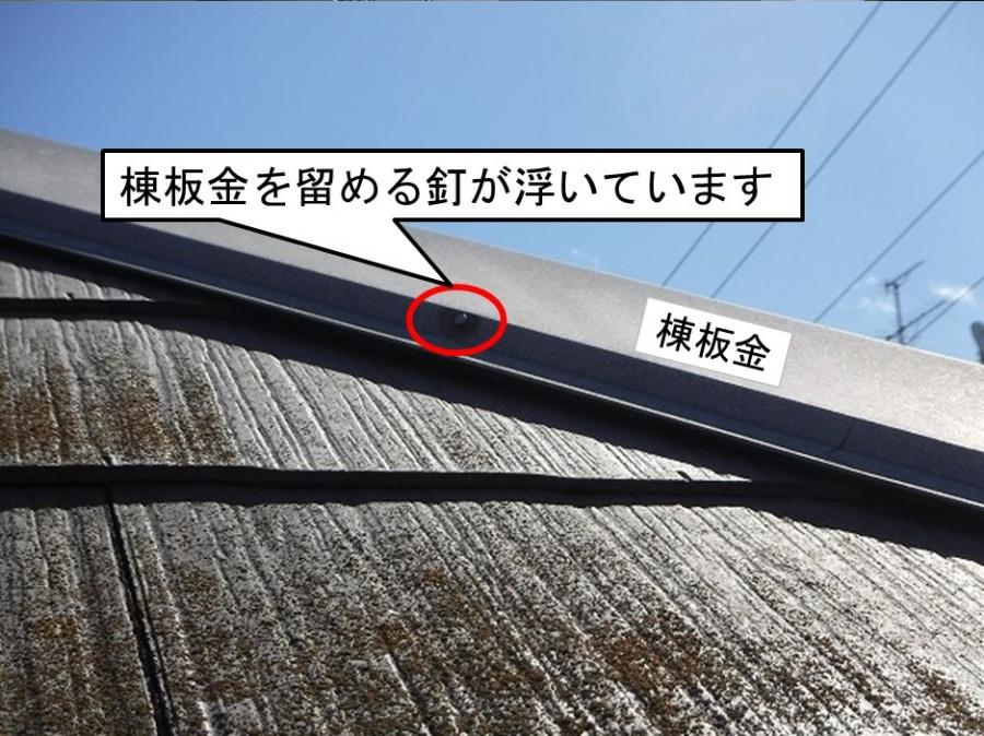 呉市カバー工法現地調査屋根上棟板金