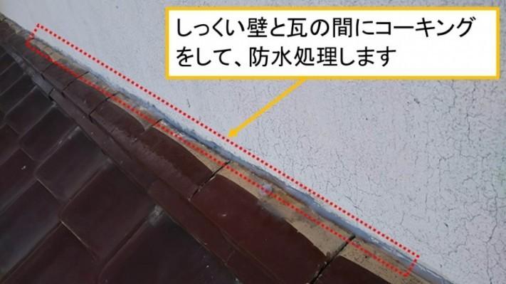 東広島市屋根リフォーム工事しっくい工事コーキング