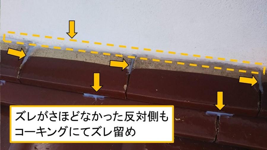 東広島市屋根リフォーム工事ラバーロック
