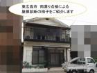 東広島市雨漏り点検屋根診断