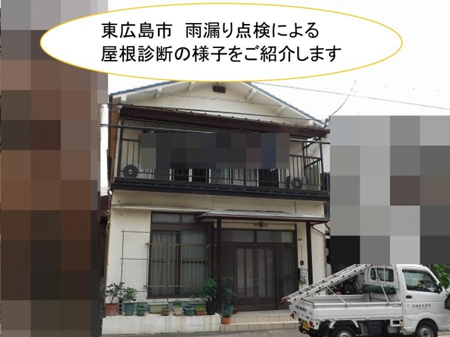 東広島市 雨漏り点検による屋根診断を行いました