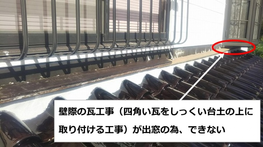 東広島市屋根リフォーム工事出窓と壁ノシ