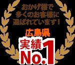 呉市、東広島市、江田町やその周辺エリア、おかげさまで多くのお客様に選ばれています!