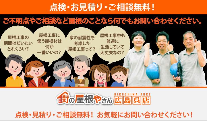 屋根工事・リフォームの点検、お見積りなら広島呉店にお問合せ下さい!