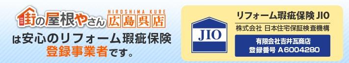 街の屋根やさん広島呉店は安心の瑕疵保険登録事業者です