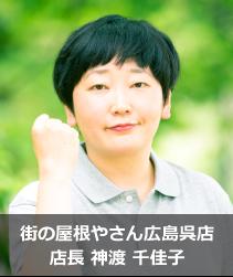 街の屋根やさん広島呉店 店長神渡千佳子