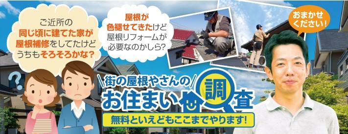 屋根の無料点検は街の屋根やさん広島呉店へ