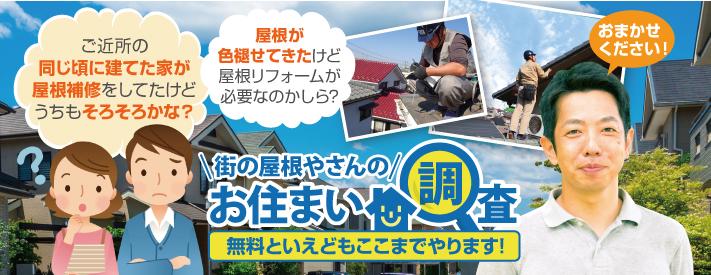 街の屋根やさん広島呉店はは安心の瑕疵保険登録事業者です