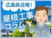 呉市、東広島市、江田町やその周辺エリアの屋根工事コラム