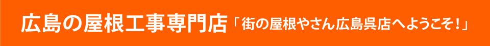 街の屋根やさん広島呉店へようこそ!